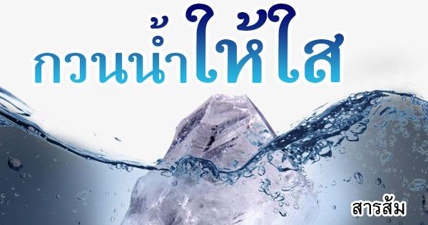 กวนน้ำให้ใส
