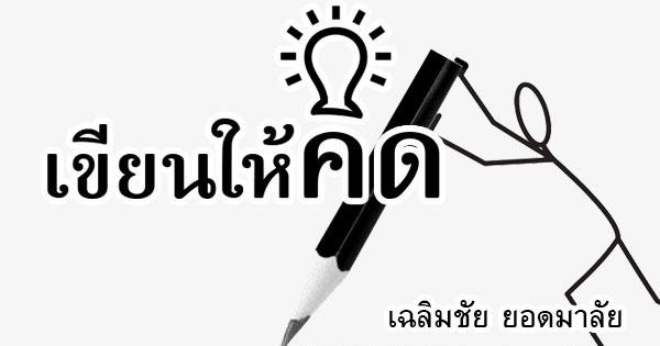 เขียนให้คิด