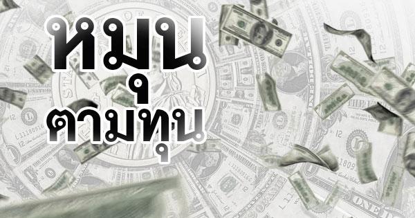 หมุนตามทุน