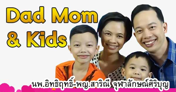 Dad Mom and Kids