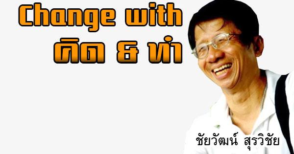 Change with คิด & ทำ