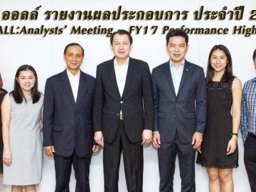 รายงานข้อมูล : ธานินทร์ บูรณมานิต ปธ.จนท.บห.บมจ.ซีพี ออลล์ แถลงผลประกอบการของบริษัท และบริษัทในกลุ่ม บมจ.ซีพี ออลล์ ไตรมาสที่ 4 ปี 2560 (CP ALL : Analysts' Meeting - FY17 Performance Highlights) ภายใต้หลักธรรมาภิบาลให้กับนักวิเคราะห์หลักทรัพย์และนักลงทุน ที่ อาคารธาราสาทร