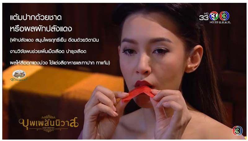 เติมสีแดงระเรื่อที่แก้มและปาก ใช้สีแดงจากชาด(สมัยก่อนนำเข้าจากจีน) ตำนานเล่าว่าทำจากดอกไม้ที่มีสีแดง ทำเป็นแผ่นกระดาษไว้ซับบริเวณที่ต้องการให้ติดสี // พื้นบ้านไทยสมัยก่อน ใช้ สีจากผลผังปลังแดง ทาแก้ม ทาปาก ก็ได้สีออกแดงชมพูธรรมชาติ สวยงามเช่นกัน (การศึกษาพบว่าผักปลังแดงช่วยเพิ่มเม็ดเลือด บำรุงเลือดได้)