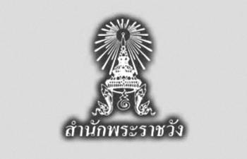 สมเด็จพระเทพฯเสด็จฯ พิธีกงเต็กถวายพระบรมศพ12เม.ย.