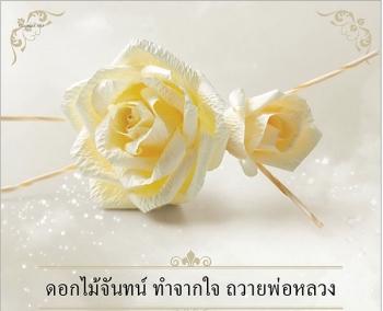 เชิญชวนจิตอาสา ร่วมประดิษฐ์'ดอกไม้จันทน์' น้อมถวายพ่อหลวง รัชกาลที่ 9