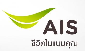 AISมั่นใจสัญญามือถือ2100 ได้ลงนามกับ'TOT'เร็วๆนี้