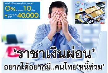 'ราชาเงินผ่อน' อยากได้อยากมี..คนไทย'หนี้ท่วม'