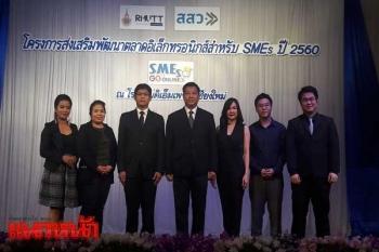 \'สสว.\'จับมือ\'มทร.ธัญบุรี\'จัดอบรม SMEs E-Commerceพื้นที่เหนือ-กลาง