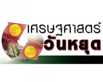 เศรษฐศาสตร์วันหยุด : น้ำท่วมหนักแค่ไหน... ก็แพ้น้ำใจของคนไทย...