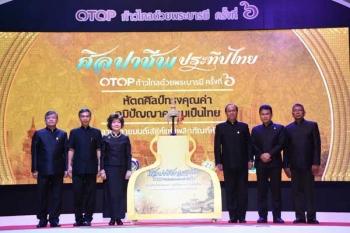 เปิดแล้ว! งาน\'ศิลปาชีพ ประทีปไทย OTOP ก้าวไกล ด้วยพระบารมี\'
