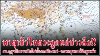 พายุเข้าไทย10ลูกแค่ข่าวลือ!! ผอ.อุตุฯชัยนาทยันไม่ซ้ำรอยปี54แน่