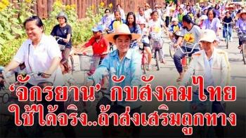 'จักรยาน' กับสังคมไทย ใช้ได้จริง..ถ้าส่งเสริมถูกทาง
