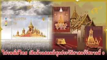 ไปรษณีย์ไทย เปิดตัวแสตมป์ชุดประวัติศาสตร์ ร.9 พระราชพิธีถวายพระเพลิงพระบรมศพฯ