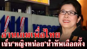 อ่านเกมเพื่อไทย เข็น'หญิงหน่อย'นำทัพเลือกตั้ง