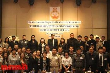 ศาลนนทบุรีจัดอบรม กม.ปล่อยตัวชั่วคราว-การบังคับคดีผู้ประกัน2560