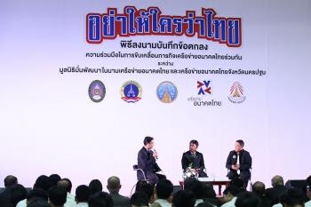 ร่วมผนึกกำลังสร้างอนาคตของประเทศไทย ป้องกันไม่ให้เกิดปัญหา หรือ พฤติกรรมที่ไม่เหมาะสม