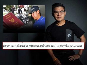 \'กนก\'ซัดแรงยกคดี\'บอส\'  เทียบเป็นคนจนในไทยคงหนีไม่รอด