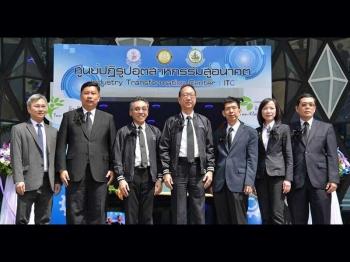 เปิดศูนย์ปฏิรูปอุตสาหกรรมแห่งอนาคตเสริมแกร่งเอสเอ็มอีไทย