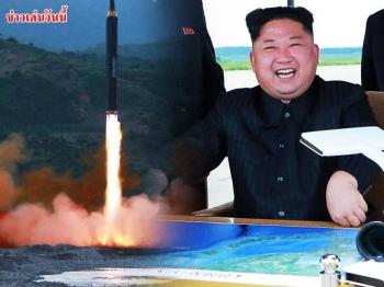 ถล่มเกาะกวมได้สบาย คิมยิงจรวดข้ามหัวญี่ปุ่น/ยูเอ็นเรียกถกฉุกเฉิน