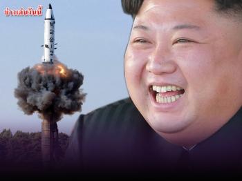 คิมคลั่ง!ตั้งกองทัพนิวเคลียร์ มหาอำนาจแตกเละ\'จีน-หมีขาว\'รุมตบปากทรัมป์