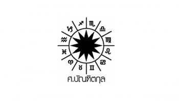 ดวงชะตา โดย ศ.บัณฑิตกุล : ระหว่างวันที่ 18 - 24 กันยายน 2560