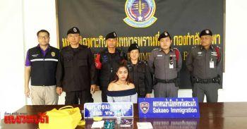 จับคาด่านอรัญฯสาวซุกยาไอซ์จากเขมรเข้าไทย