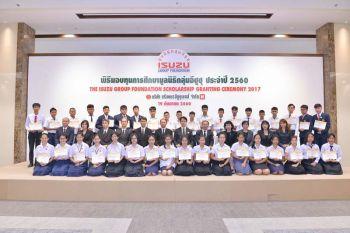 กลุ่มอีซูซุมอบทุนการศึกษา แก่เยาวชนไทยรวม4.95ล้าน