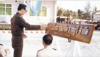อาชีพพระราชทาน  ใน\'หนองโพ ๙ ตามพระราชปณิธาน สานต่ออาชีพที่พ่อให้\'