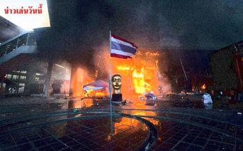 หลอนเผาบ้านเผาเมือง โพลไล่นักการเมืองปฏิรูปตัวเองก่อนเลือกตั้ง