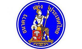 ธปท.ผ่อนคลายกฎแลกเปลี่ยนเงิน  ช่วยเพิ่มศักยภาพการแข่งขันธุรกิจไทย