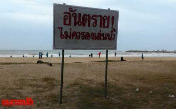 เตือนห้ามเล่นน้ำหาดนราทัศน์ ฝนตกหนักลมพัดเต็นท์ขายของพัง