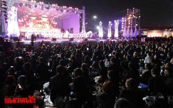 ประชาชนร่วมชมการแสดงมหรสพเวทีกลางแจ้งท้องสนามหลวง
