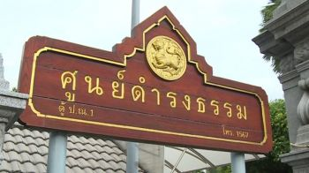 \'มท.\'เปิดศูนย์ดำรงธรรมทั่วไทย รับฟังคำตอบประชาชน6คำถามบิ๊กตู่