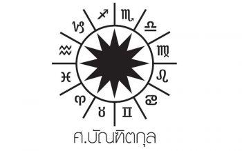 ดวงชะตา โดย ศ.บัณฑิตกุล : ระหว่างวันที่ 13 พฤศจิกายน ถึง 19 พฤศจิกายน 2560