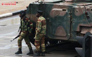 ยึดอำนาจเผด็จการ กองทัพเคลื่อนกำลังยึดเมือง-จับปธน.ซิมบับเว