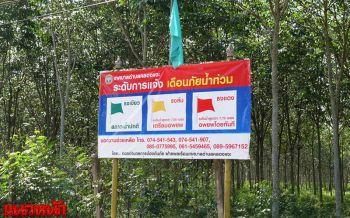 เทศบาลคลองแงะชักธงเขียว สถานการณ์น้ำท่วมเข้าสู่สภาวะปกติ