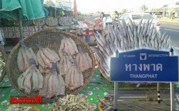 ตลาดปลานาทางพาดคึกคัก เงินสะพัดนับล้าน (ชมคลิป)