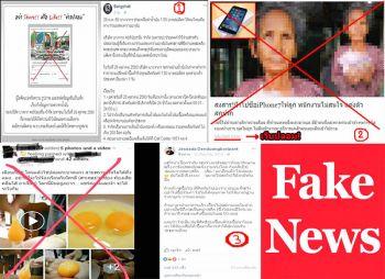สยบเรื่องลวง-ขจัดข่าวลือ คิดก่อนเชื่อ-ผู้รู้ก็ต้องช่วยชี้
