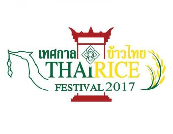 ระดมผลิตภัณฑ์ระดับพรีเมียม  จัด'เทศกาลข้าวไทย'ส่งท้ายปี