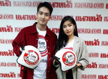 """""""ช่อง GMM25""""จับมือพันธมิตร""""เอ.พี.ฮอนด้า"""" ร่วมเตือนสังคมไทยใส่หมวกกันน็อค"""