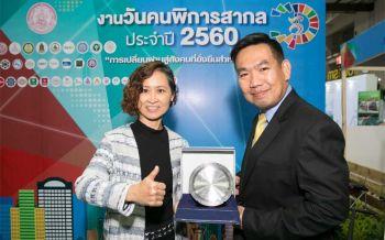 ฟอร์ด ประเทศไทย คว้ารางวัลองค์กรสนับสนุนงานด้านคนพิการดีเด่นปี60