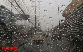 ภาคใต้ปริมาณฝนลดลง เหนือ-อีสาน-กลางอากาศเย็น