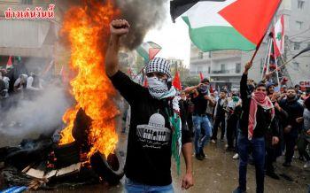 เลบานอนจลาจล ปะทะเดือดม็อบต้านทรัมป์รับรองเยรูซาเลม