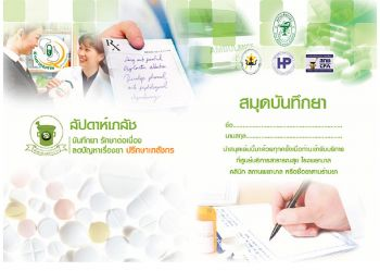 Life&Health : 'บันทึกยาที่ใช้…ปลอดภัยต่อเนื่อง'