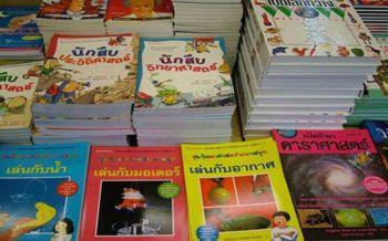 สพฐ.ของบกลาง1,500ล้าน หนุนหนังสือเรียนโครงการเรียนฟรี15ปี