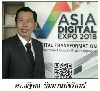ดร.ณัฐพล ชวนชมงานAsia Digital Expo 2018 ยกระดับคุณภาพชีวิต ก้าวสู่ยุคดิจิทัล