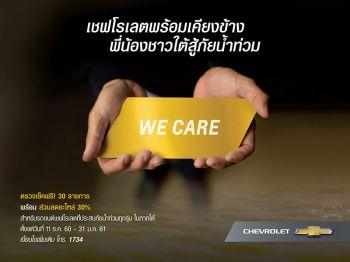 เชฟโรเลต บริการตรวจเช็คฟรี ลูกค้าที่ประสบภัยน้ำท่วม