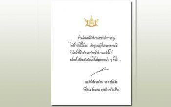 ร.10 พระราชทานพระราโชวาท  เนื่องในวันเด็กแห่งชาติ ประจำปี2561
