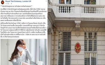 \'สถานทูต\'เตือนคนไทยในอังกฤษ ระวังไข้หวัดใหญ่H3N2