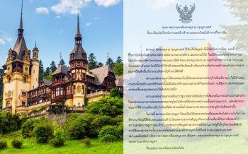 สถานทูต\'โรมาเนีย\'เตือนคนไทย ระวังถูกหลอกจ้าง-เชิดเงินนายหน้า
